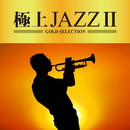 極上JAZZ2/Various Artists