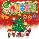 たのしいキッズクリスマスソング/Various Artists