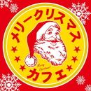 メリクリカフェ/Various Artists