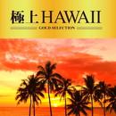 極上HAWAII/Relaxation Lab