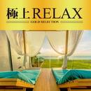 極上RELAX/Various Artists