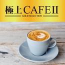 極上CAFE2/GOLD SELECTIONS