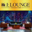 極上LOUNGE/Various Artists