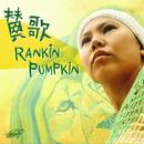 賛歌/RANKIN PUMPKIN