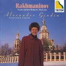 ラフマニノフ:楽興の時&編曲集/アレクサンドル・ギンジン