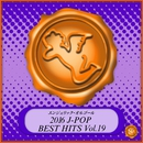 2016 J-POP BEST HITS Vol.19(オルゴールミュージック)/西脇睦宏