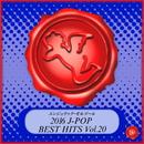 2016 J-POP BEST HITS Vol.20(オルゴールミュージック)/西脇睦宏