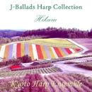 J-Ballads Harp Collection 光Hikaru/Kyoto Harp Ensemble