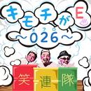 キモチがE~026~/笑連隊