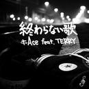 終わらない歌 feat.TERRY/t-Ace