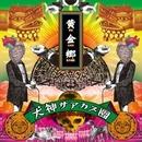 黄金郷/犬神サアカス團