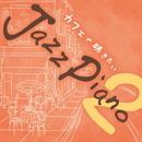 カフェで聴きたいJazz Piano 2/Kaoru Sakuma