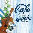 ゆっくりカフェ ―アロハ―/TENDER SOUND JAPAN