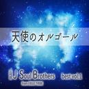 天使のオルゴール 三代目J Soul Brothers best vol.1/天使のオルゴール