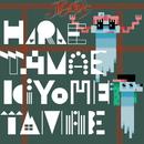 HARAETAMAE KIYOMETAMAE/J-GODS(日本エレキテル連合)