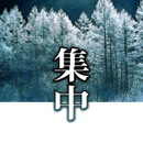 ハイパーサウンド 集中/江原郊子