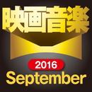 新作映画音楽16年9月/スターライト オーケストラ&シンガーズ