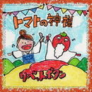 トマトの神様/Rivet button