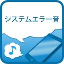 システムエラー音/うた&メロProject