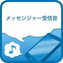 メッセンジャー受信音/うた&メロProject