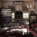 NHK 土曜ドラマ 「夏目漱石の妻」オリジナル・サウンドトラック/清水 靖晃
