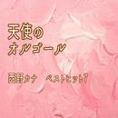 天使のオルゴール 西野カナ ベストヒット7/天使のオルゴール