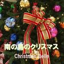 南の島のクリスマス Christmas Belle/クリスマス・ベル