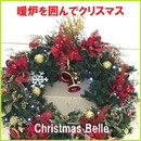 暖炉を囲んでクリスマス Christmas Belle/クリスマス・ベル