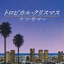 トロピカル・クリスマス/Natsu Summer