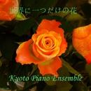 世界に一つだけの花 inst version/Kyoto Piano Ensemble