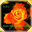 世界に一つだけの花 music box/Kyoto Music Box Ensemble