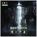 Nightwatch/Cryptex