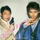 NHK土曜ドラマ「スニッファー嗅覚捜査官」オリジナル・サウンドトラック/岩崎太整