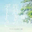 「ぼくは明日、昨日のきみとデートする」オリジナル・サウンドトラック/松谷 卓
