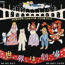 オペラシアターこんにゃく座 ソング集 vol. 2 世界は劇場 [ 2 ]/オペラシアターこんにゃく座 、 橋爪恵一 & 山田百子