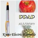 PPAPペンパイナッポーアッポーペン(メロ入りカラオケ)/Kyoto Electric Ensemble