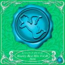 Weekly Best Hits Vol.46 2016(オルゴールミュージック)/西脇睦宏