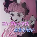 コンプレックスが止まらない feat.Chika/ツナグ
