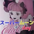 スーパームーンday feat.Chika/ツナグ
