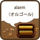 alarm (オルゴール)/うた&メロProject