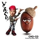 どんぐり/CHO-CO