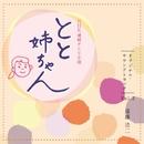 NHK 連続テレビ小説 『とと姉ちゃん』 オリジナル・サウンドトラック Vol.2/遠藤浩二