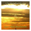 糸 music box/Kyoto Music Box Ensemble