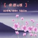 秋桜の頃 feat.Chika/うあじゃ