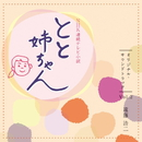 NHK 連続テレビ小説 『とと姉ちゃん』 オリジナル・サウンドトラック Vol.2 (PCM 48kHz/24bit)/遠藤浩二