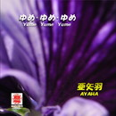 Sound of KYOTO~すきま~/ゆめ・ゆめ・ゆめ/亜矢羽