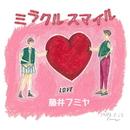 ミラクルスマイル/藤井 フミヤ