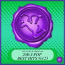 2016 J-POP BEST HITS Vol.23(オルゴールミュージック)/西脇睦宏