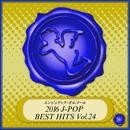 2016 J-POP BEST HITS Vol.24(オルゴールミュージック)/西脇睦宏
