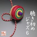 聴き初めジャズ6/Various Artists